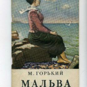 Горький А.М. Мальва. (На украинском яз.). Киев. Изд. худ. лит.1951.