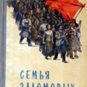 «Семья Заломовых. Сборник воспоминаний и документов»