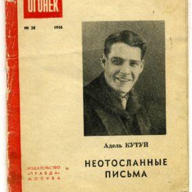 А.Кутуй. «Неотосланные письма» – Москва: Издательство «Правда», 1956.