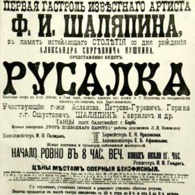 Афиша. Казанский городской театр