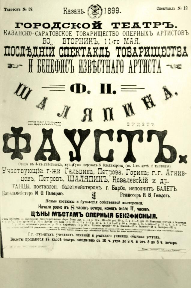 Ф.И. Шаляпин – Мефистофель в Казани