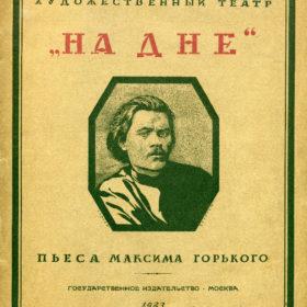 М. Горький «На дне» — М: Государственное издательство, 1923 г.