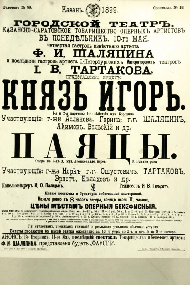 Ф.И.Шаляпин в роли Владимира Галицкого —  в Казани.