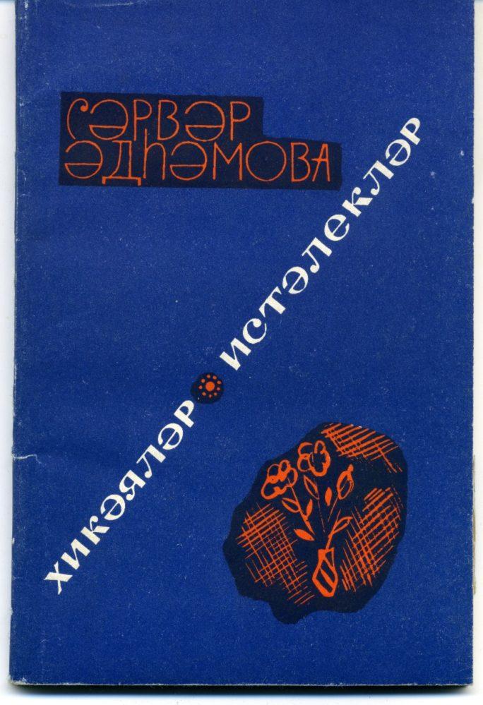 С.Адгамова. Рассказы и воспоминания (на тат. языке). Казань  «Таткнигоиздат». 1960
