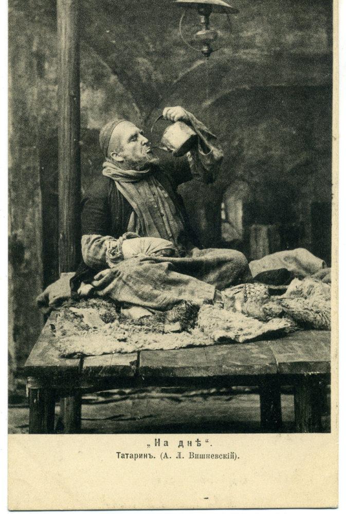 Фотооткрытка. «На дне», А.Л. Вишневский в роли Татарина. Начало 1900-х
