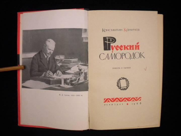 Конищев К.И. Русский самородок. Повесть о Сытине.  Ленинград, Лениздат. 1966