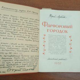 Арбат Ю.А. Фарфоровый городок. М., Московский рабочий. 1957
