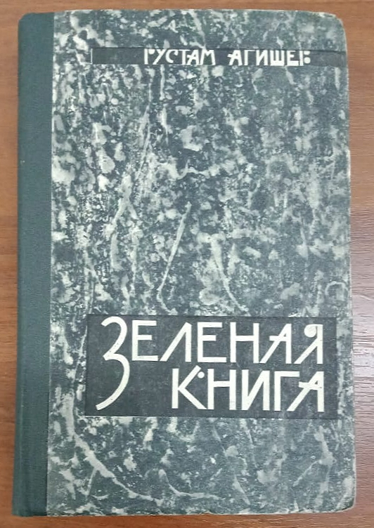 Агишев Р. «Зеленая книга». «Хабаровское книжное издательство», 1964 г.