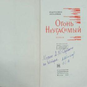 Абсалямов А. Огонь неугасимый. Москва, «Художественная литература». 1965