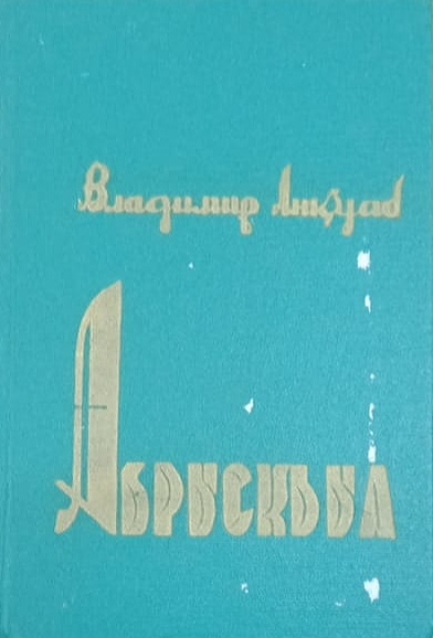 Анкваб В.  Абрскил. (Роман в стихах). На абхаз. яз. Сухуми: Алашара: 1966