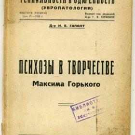 Галант И.Б. Психозы в творчестве Максима Горького. Ленинград. 1928