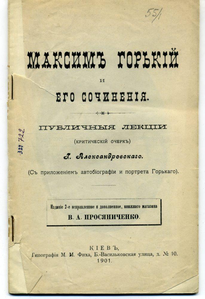 Максимъ Горький и его сочинения.