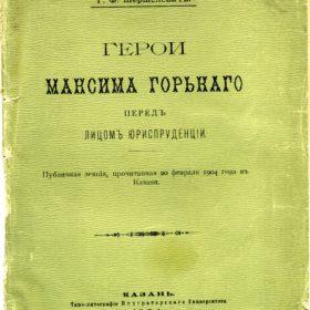 Шершеневич. Г.Ф