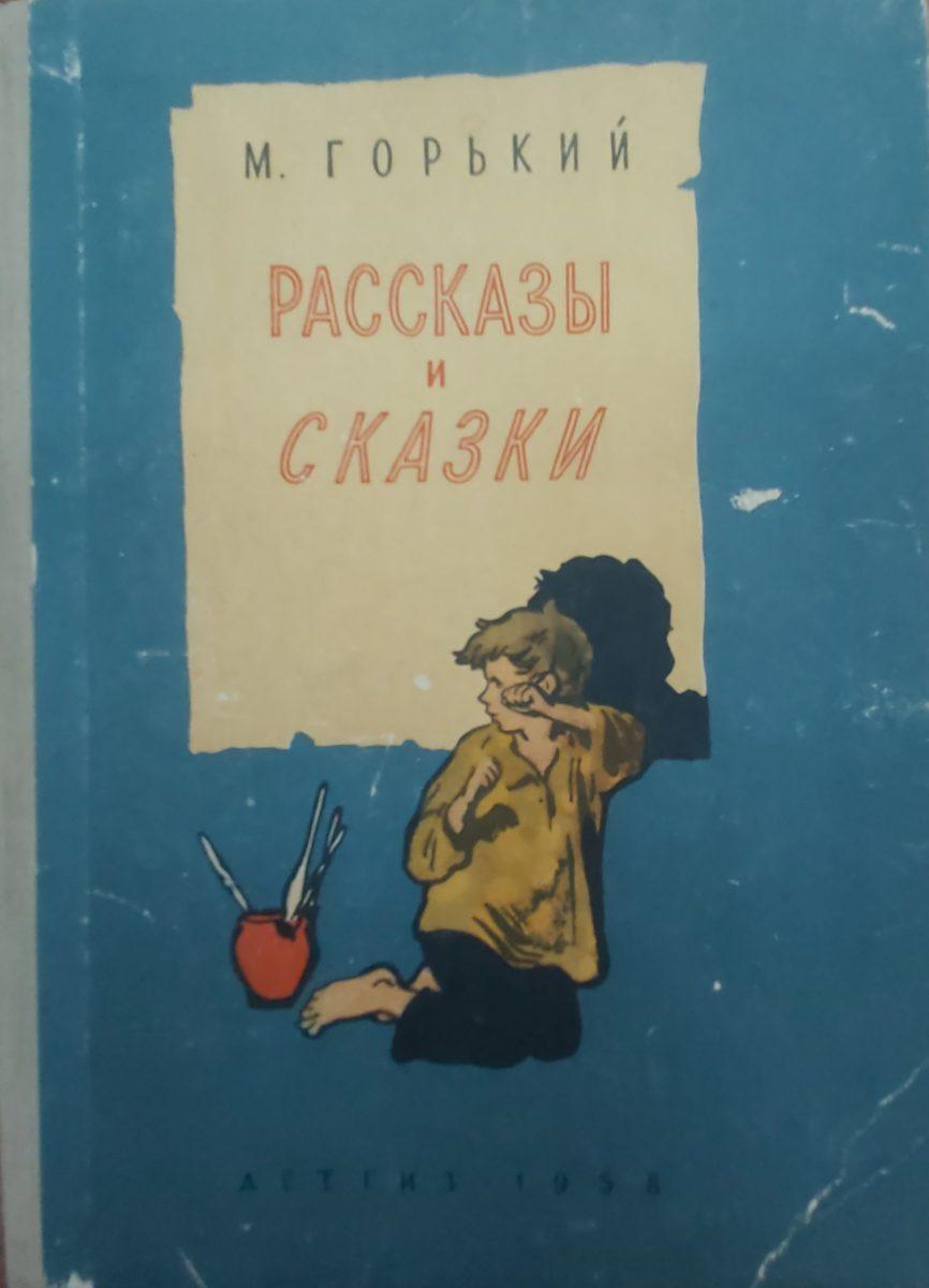 Горький М. «Рассказы и сказки» – М.: ОГИЗ «Государственное издательство художественной литературы». 1956