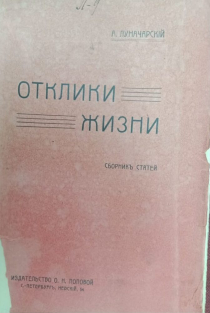 А.В.Луначарский «Отклики жизни»: — СПБ, изд. О.Н.Поповой, 1906.