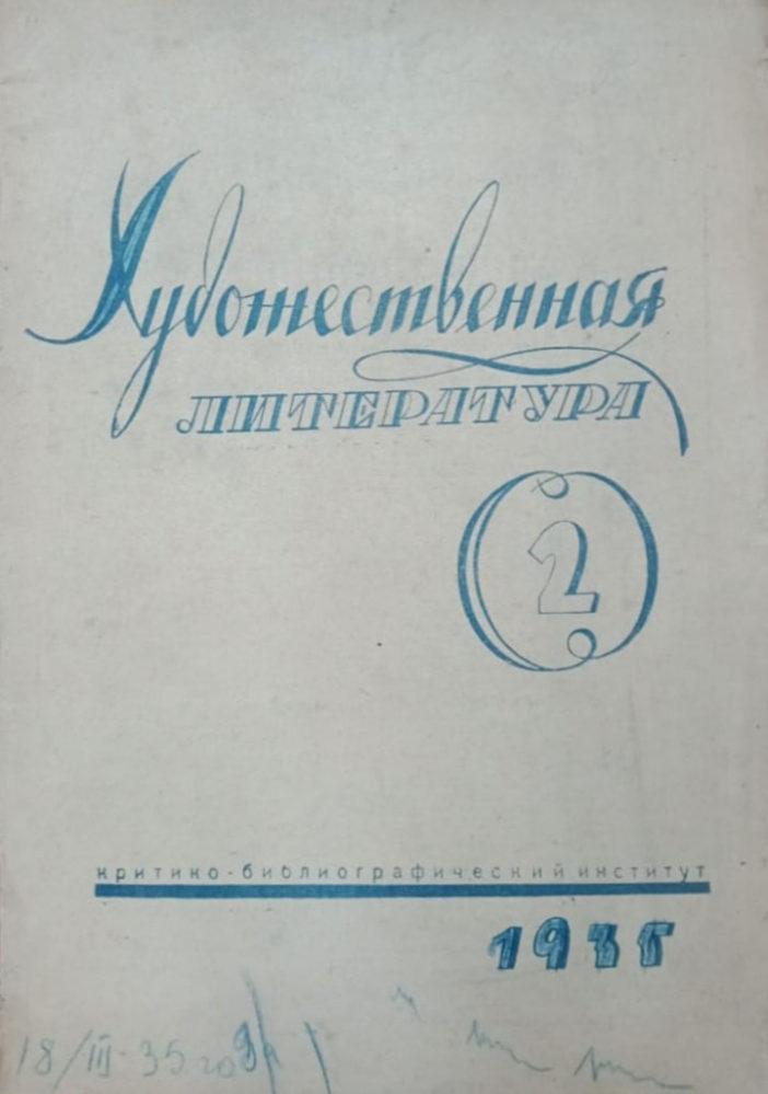 «Художественная литература» №2. Москва Критико-библиографический институт ОГИЗа, 1935 г.