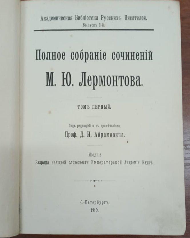 Лермонтов М.Ю. Полное собрание сочинений в 5 тт.