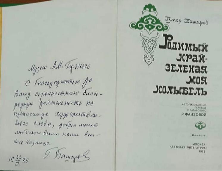 Баширов Г. «Родимый край — зелёная моя колыбель» — М: «Детская литература». 1979