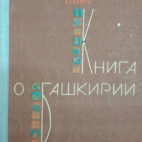 Хакимов Р.Г. Книга о Башкирии. М., «Детская литература», 1964. 87с.