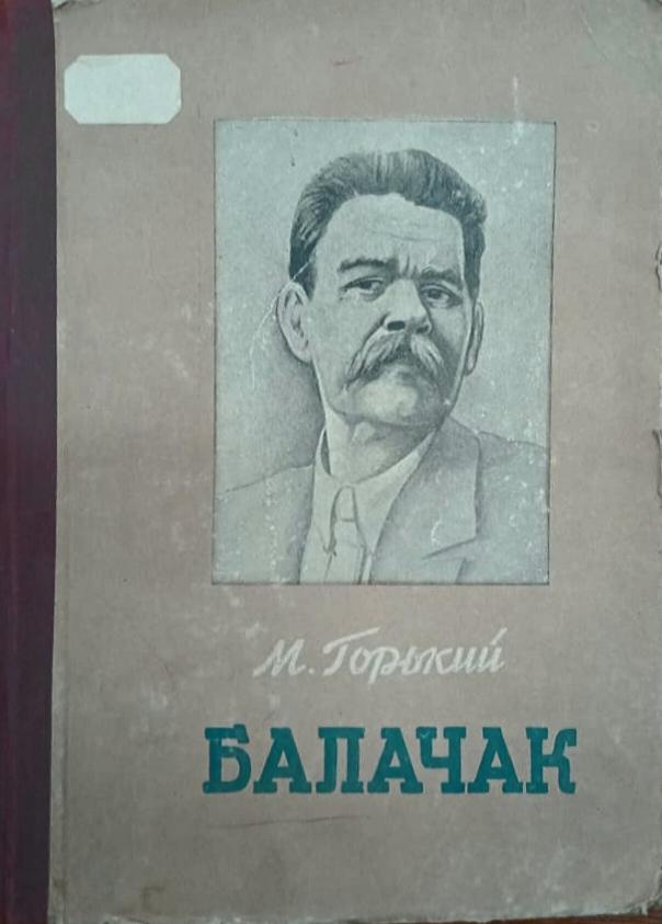 Горький М. «Балачак»