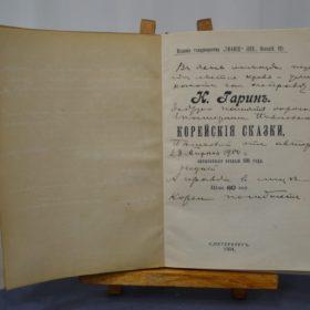 Гарин Н. Корейские сказки, записанные осенью 1898 г.» Спб, «Издание товарищества «Знание», 1904