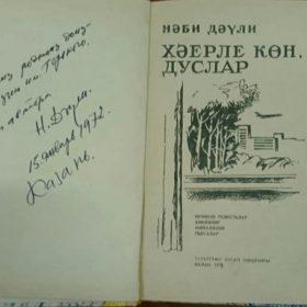 Наби Даули. Хэерле кон, дуслар («Добрый день, друзья», на татарском языке). Казань, «Таткнигоиздат». 1972