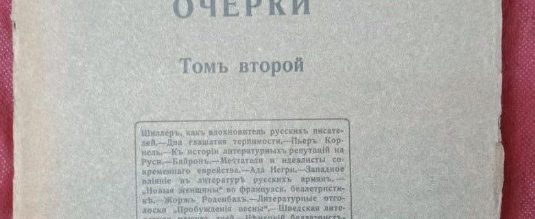 Ю. Веселовский. «Литературные Очерки» Т.2. Москва. 1910