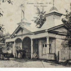 «Панаевский театр в Казани»