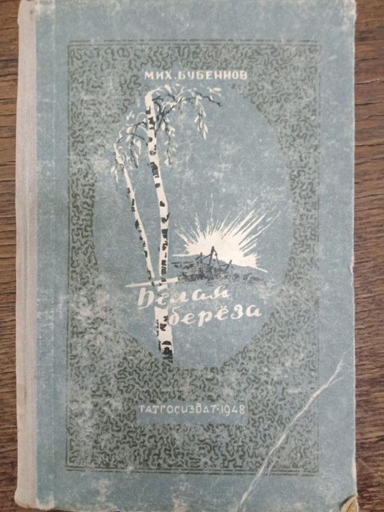 «Белая Береза». М.С.Бубеннов. Казань, «Татгосиздат». 1948