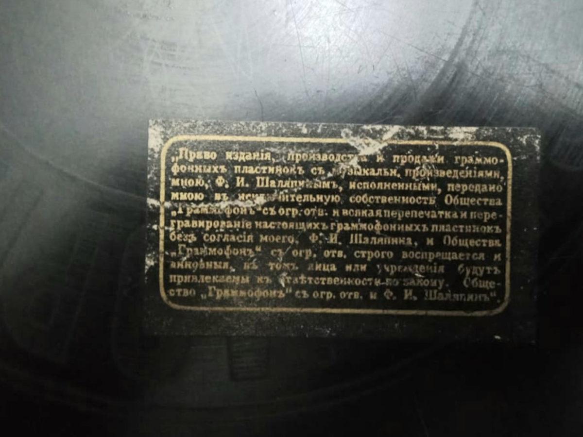 «Граммофонные пластинки Ф.И.Шаляпина»