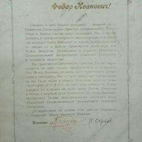 «Поздравительный адрес Ф.И.Шаляпину от 4.02.1921 г.»
