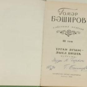 Г.Б.Баширов. «Избранные произведения», 3 том. Казань, Татарское книжное издательство. 1968
