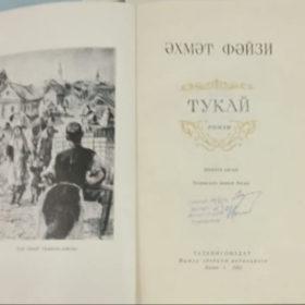Файзи А. «Тукай». Казань.1956