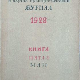 Журнал «Красная новь», книга пятая. Государственное издательство, 1928