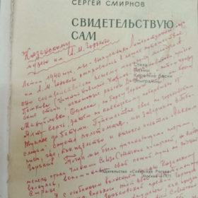 С.В.Смирнов «Свидетельствую сам». М: изд. «Советская Россия», 1971 г.