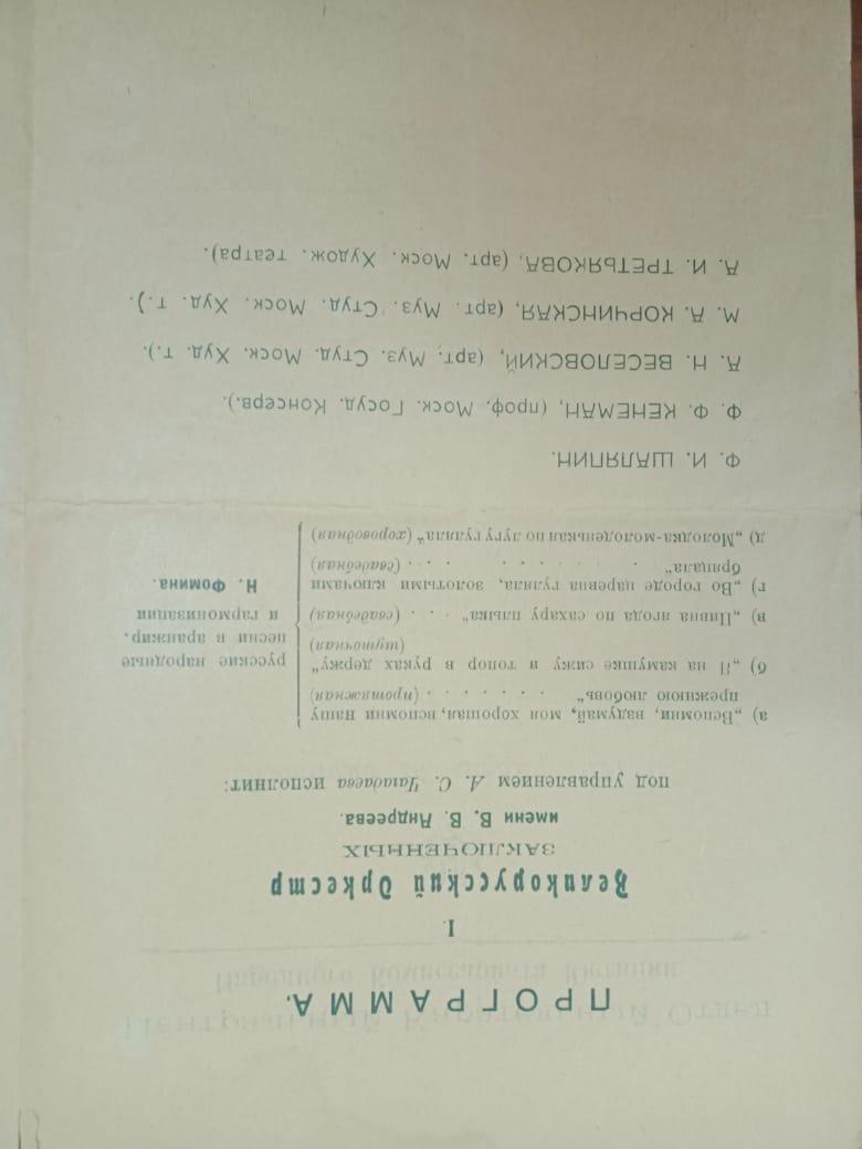 Анонс и программа концерта-митинга Великорусского оркестра заключенных Таганской тюрьмы 14 января 1921 года