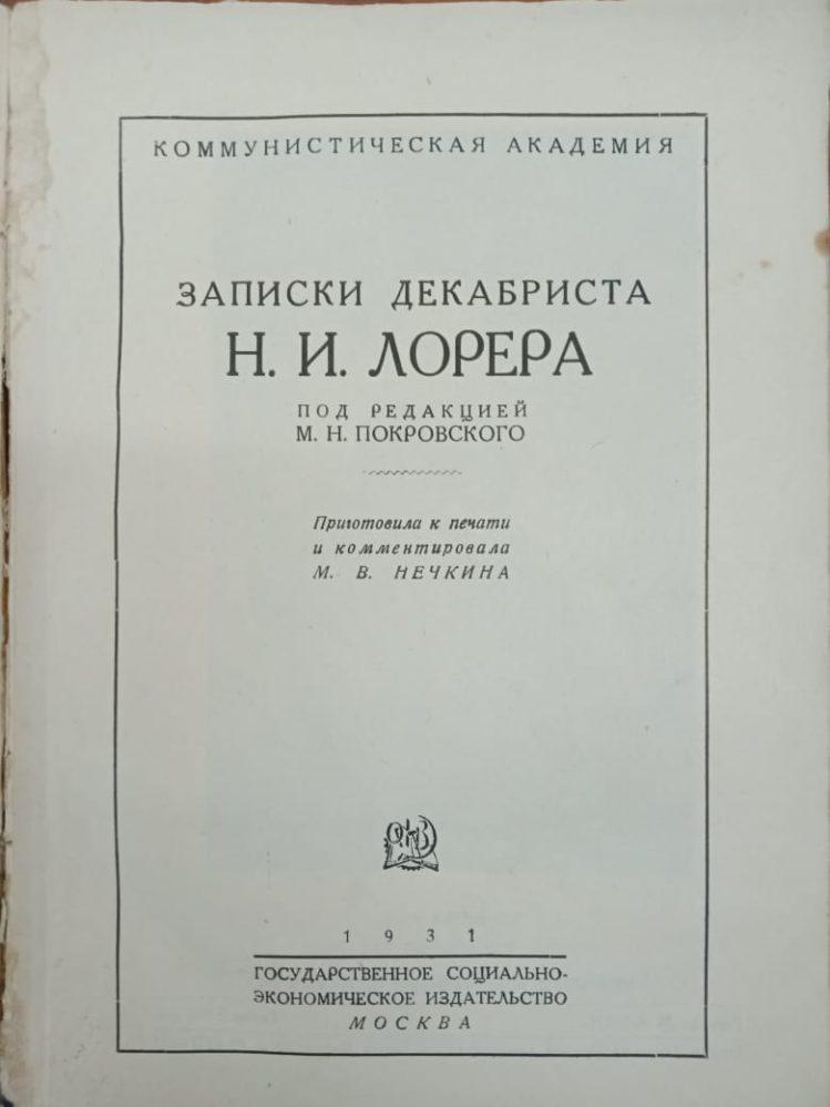 Записки декабриста Н.И. Лорера