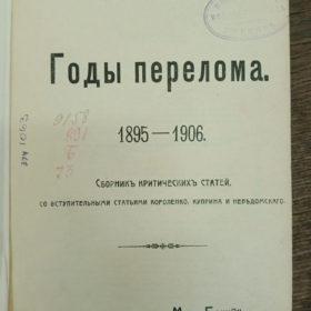 Cборник критических статей А.И.Богдановича «Годы перелома. 1895-1906»