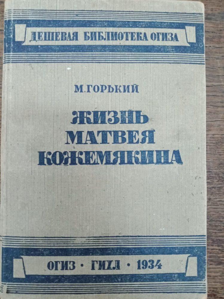 М.Горький «Жизнь Матвея Кожемякина», ОГИЗ, 1934 г.