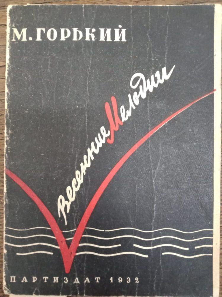 Горький, М. Весенние мелодии. М.: Партийное издательство, 1932.