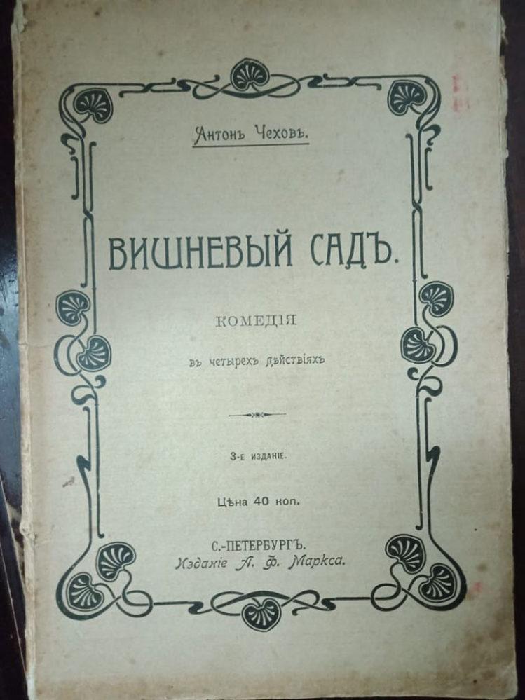 Чехов А.П. «Вишневый сад», СПБ. Издание А. Ф. Маркса.