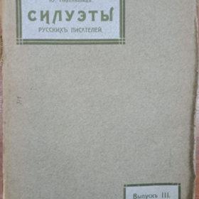 Ю.И.Айхенвальд «Силуэты русских писателей», выпуск III. М: издание т-ва «Мир», 1913.