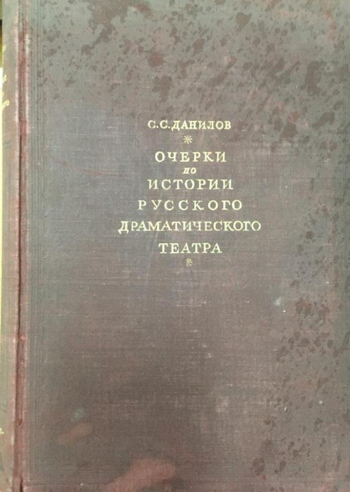 «Очерки по истории русского драматического театра»