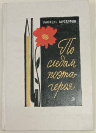 Мустафин Р. «По следам поэта – героя. Книга – поиск». Москва, «Детская литература». 1971.