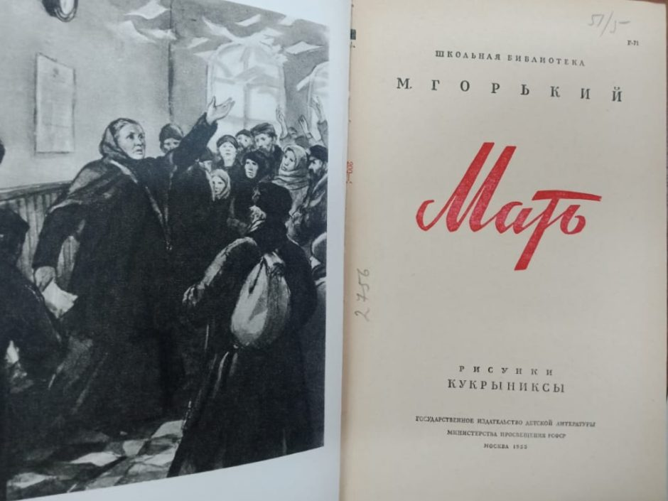 Горький М. «Мать». Москва, «Детская литература». 1955.