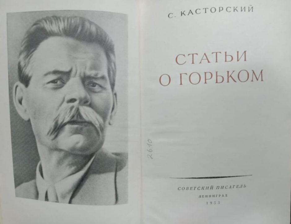 Касторский С.В. «Статьи о Горьком». Ленинград. 1953
