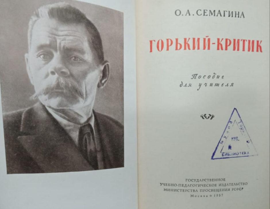 Семагина О. «Горький – критик. Пособие для учителей». Москва. 1957.