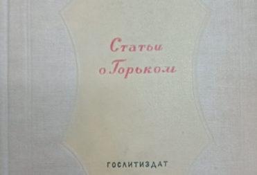 Луначарский А.В. «Слово о Горьком». Москва. 1938.