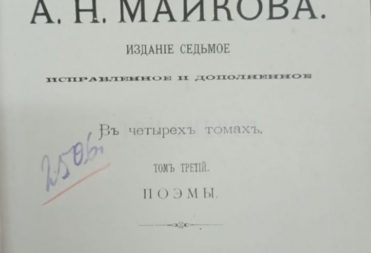 А. Н. Майков. Полное собрание сочинений. Том III. СПБ: издание А.Ф.Маркса, 1901 г.