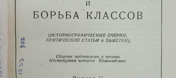 Е.П.Гребенка. «Сочинения». Том I. СПБ: Издание киевского книгопродавца С. И. Литова, 1862 г.